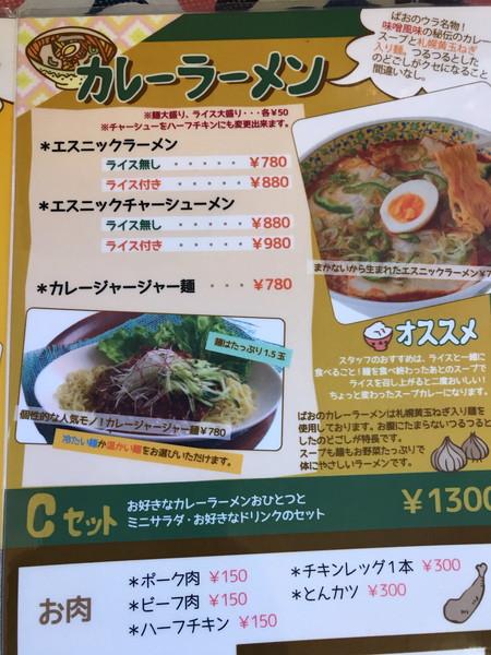 札幌カリーぱおのカレーラーメンメニュー