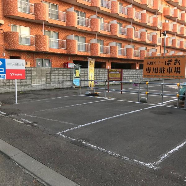 札幌カリーぱおの駐車場