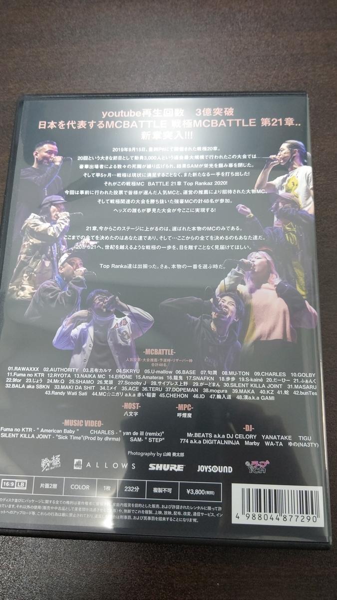 戦極21章DVD