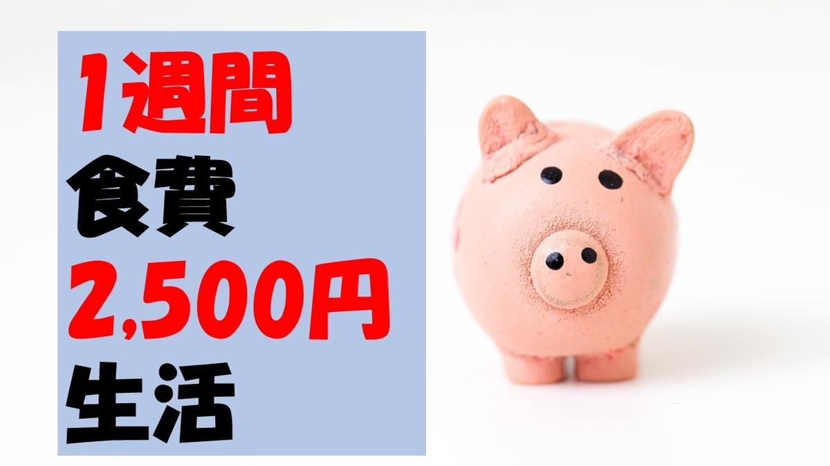 【1週間2,500円】食費一週間2,500円生活に挑戦!メニューなどを記載