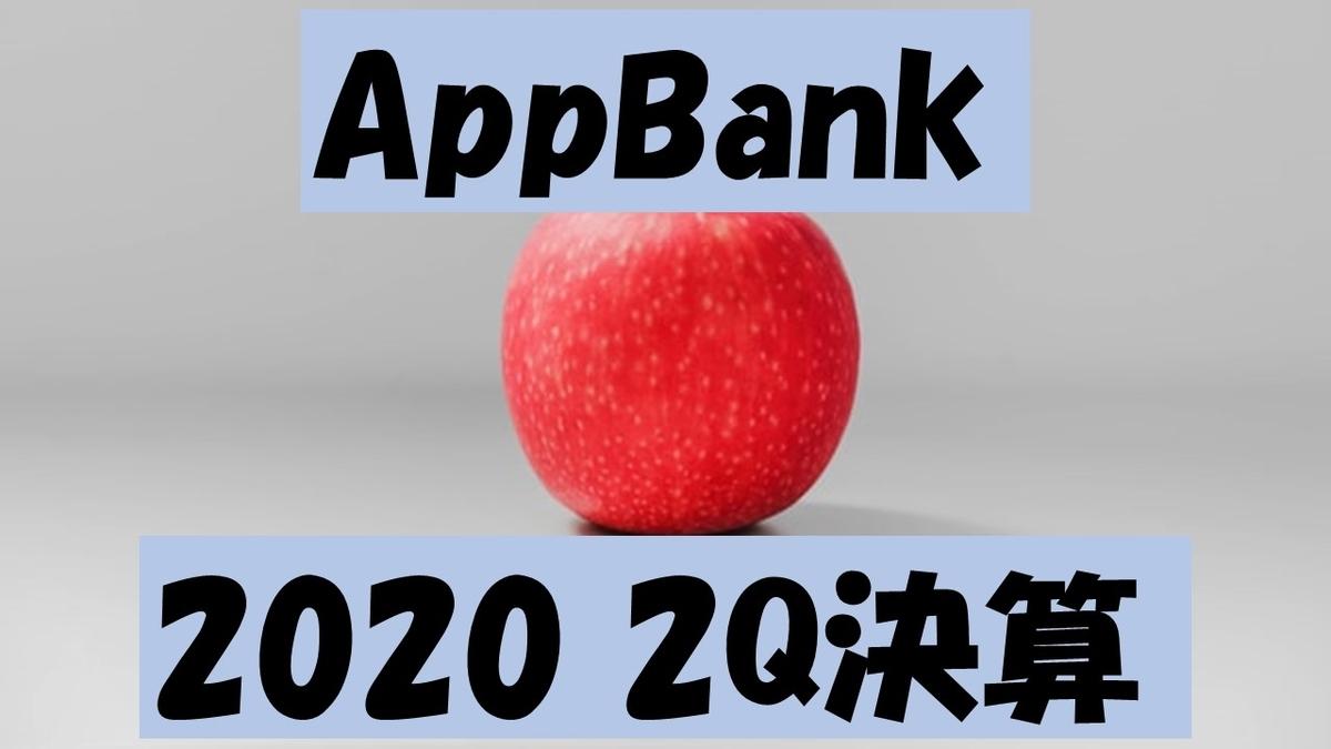 【AppBank】AppBank株式会社の2020年第2Q決算をちょっとだけ見てみる