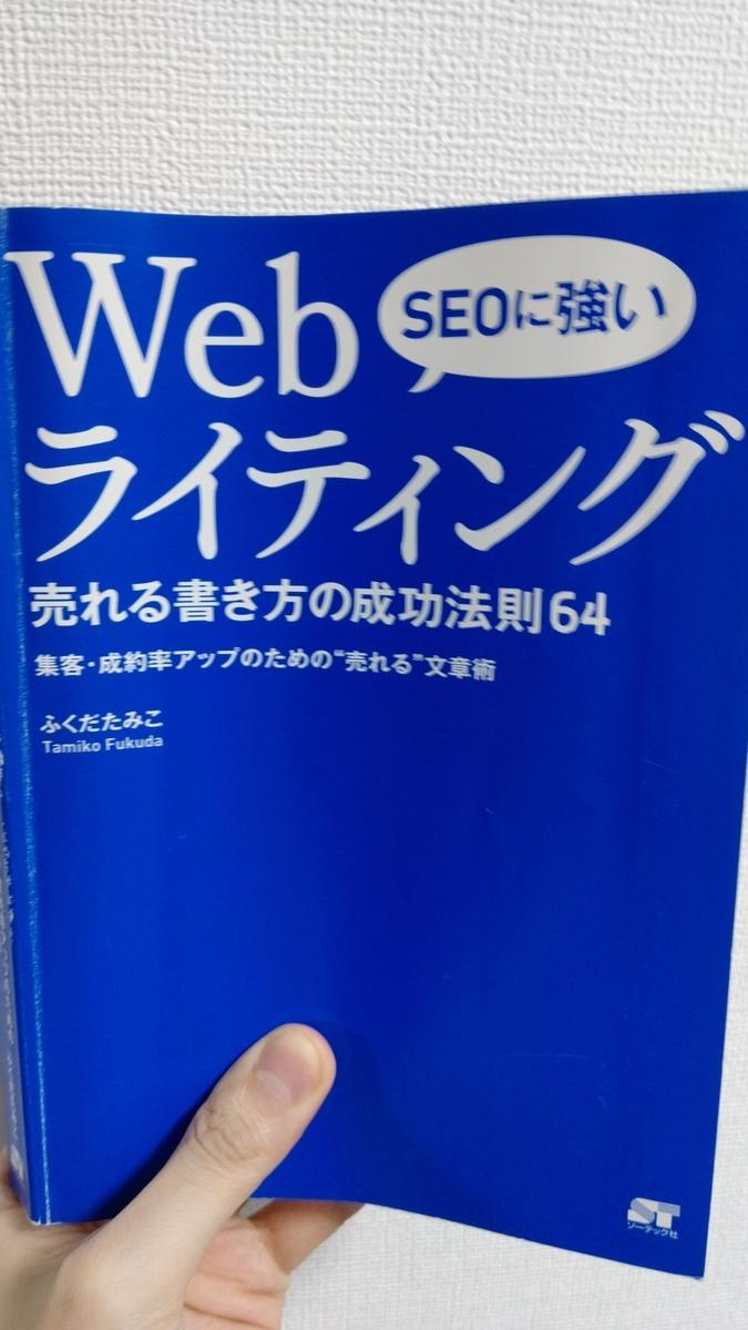 【書籍】SEOに強い Webライティング(ふくだたみこ著)の感想