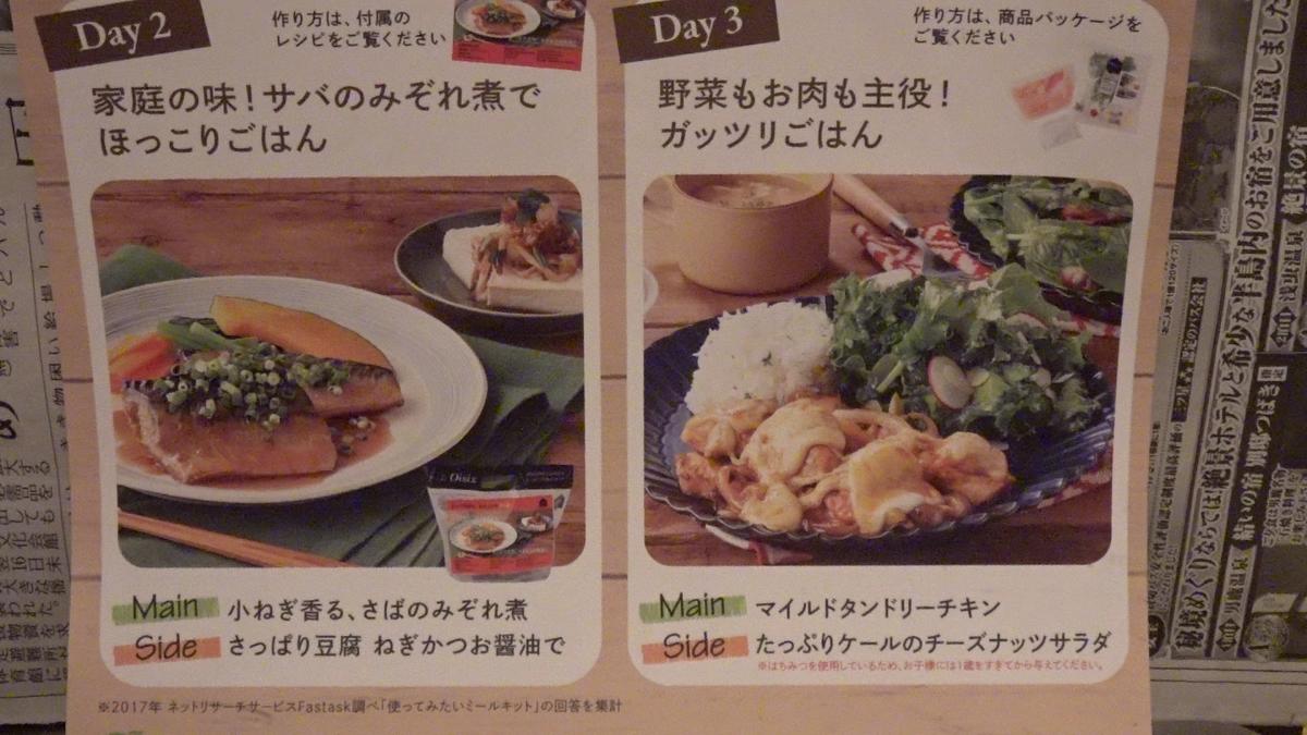 【食品宅配】オイシックス Oisixのお試し3日分1,980円を試した感想