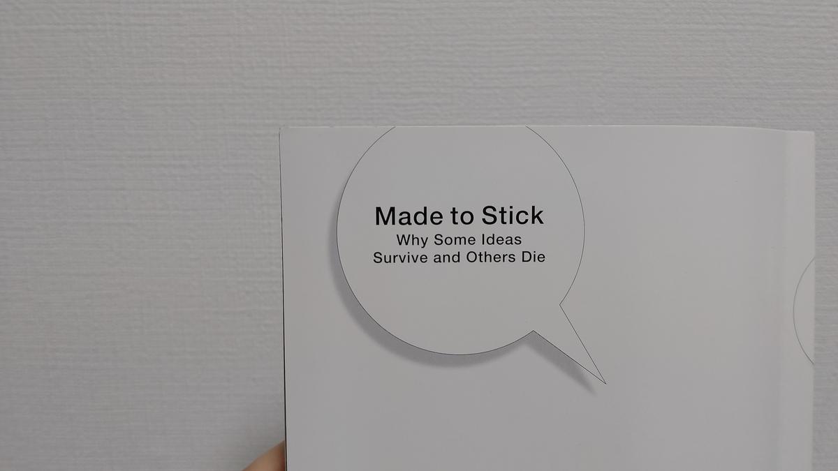【書籍】アイデアのちからが本当に頷ける内容だったので紹介