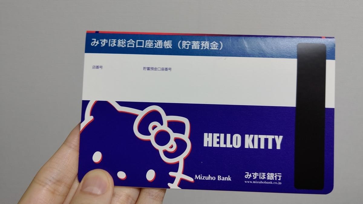 【電子化】みずほ銀行の紙通帳の新規発行に1,100円かかるというシステムの是非