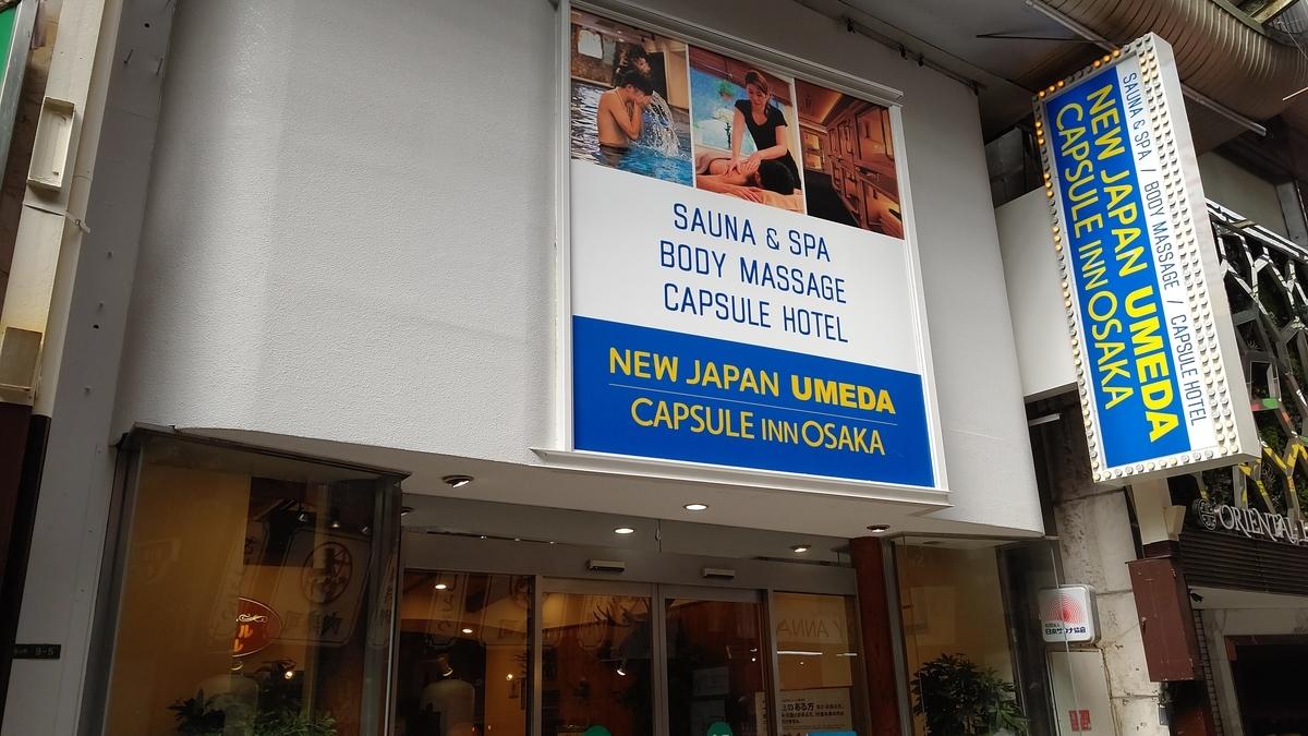 【初サウナ】初めてのサウナ、 ニュージャパン梅田店の感想