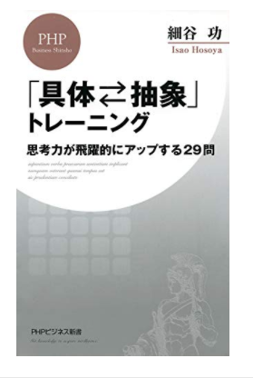 【書籍】2020年No.1のインパクトの本「具体⇔抽象」トレーニング 思考力が飛躍的にアップする29問 を紹介