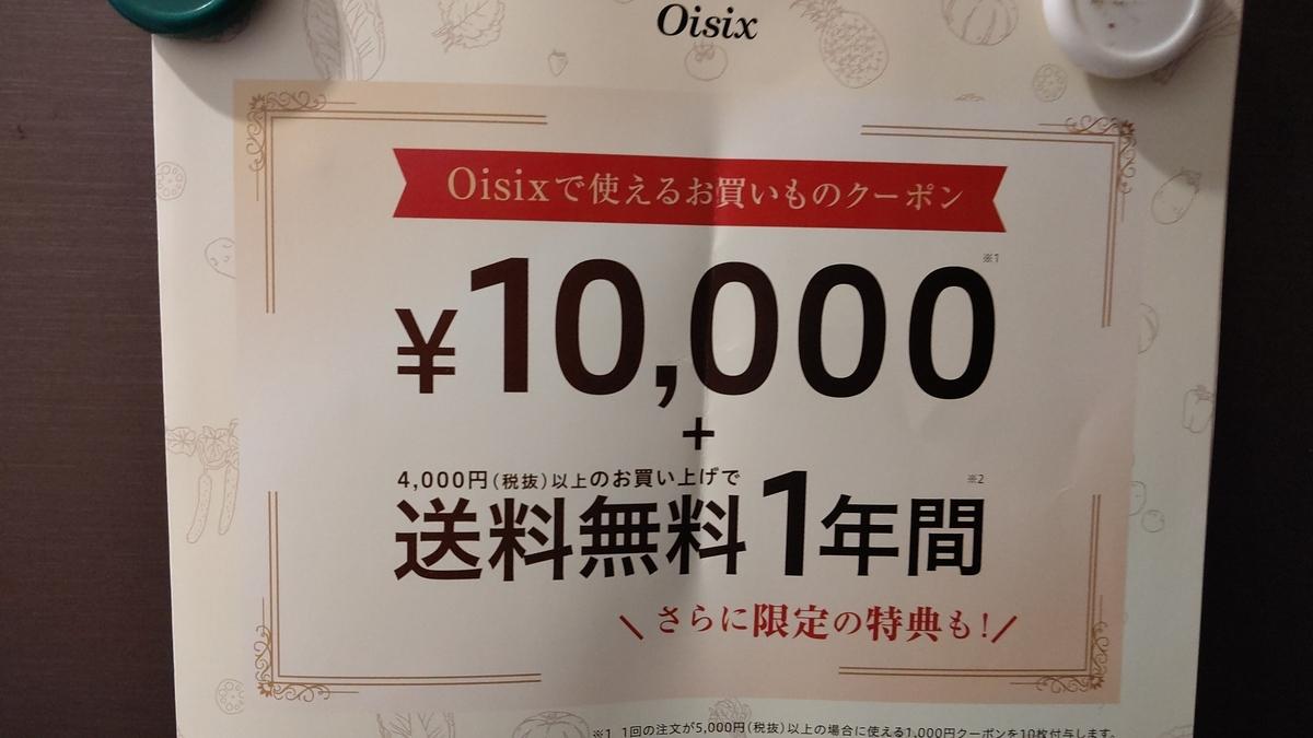 【Oisix】1ヶ月だけオイシックス使ってみた感想