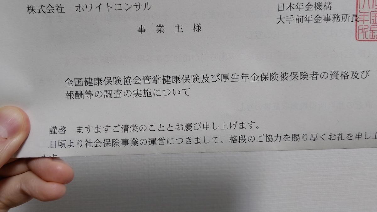 日本年金機構の事業所調査