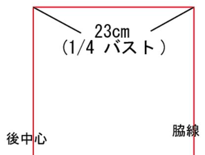 バスト寸法1/4の製図