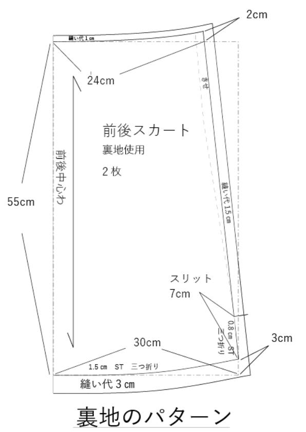 方眼編みのスカートの裏地のパターンの引き方