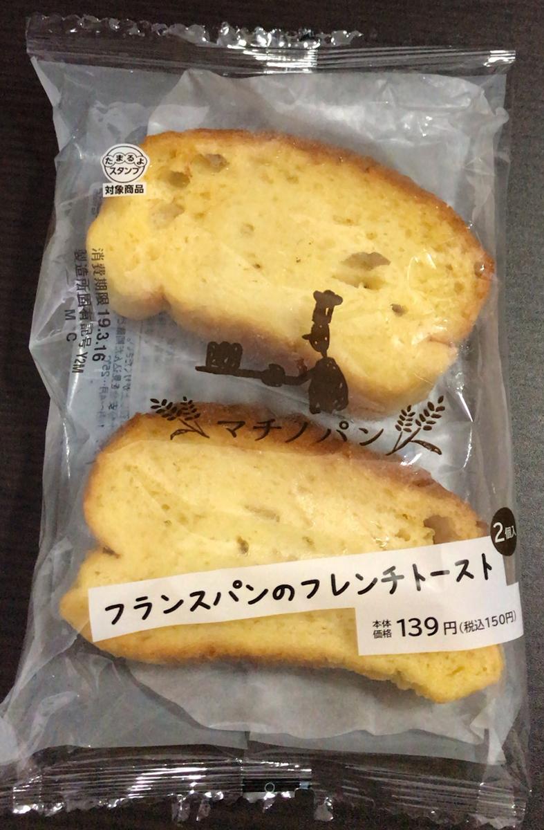 で フランス フレンチトースト パン フレンチトーストの名前の由来!フランス発祥じゃないのは本当?
