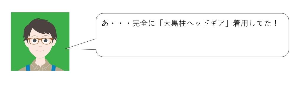 f:id:tty-kanzaki:20190114224655j:plain