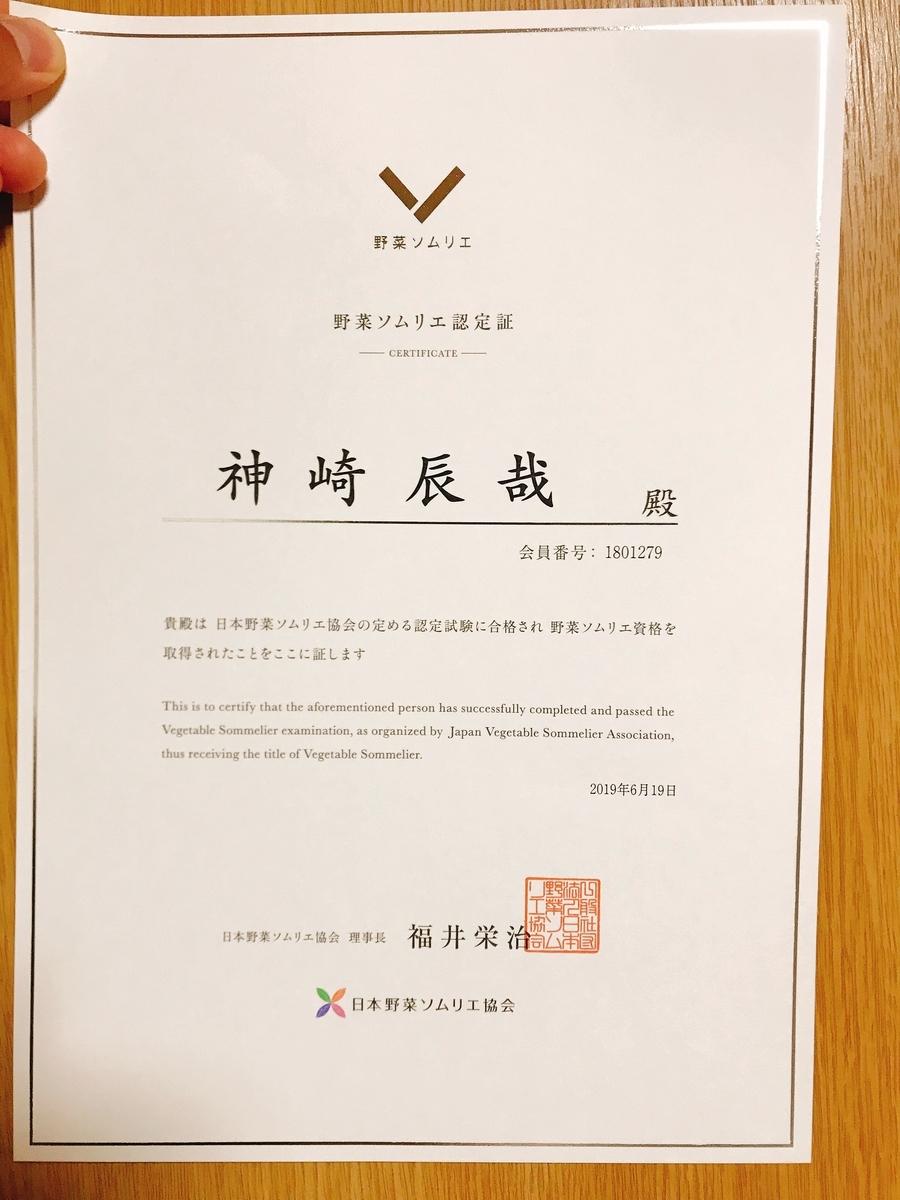野菜ソムリエ資格証の画像