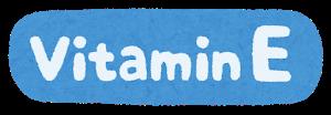ビタミンEのイラスト