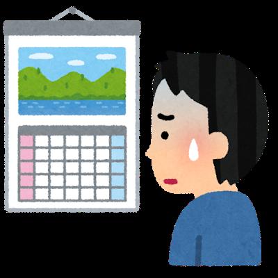 カレンダーを見る人の画像
