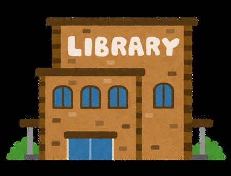 図書館のイラスト画像