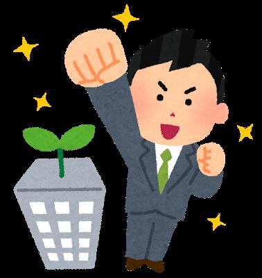 起業家の画像