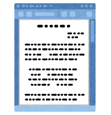 文書ファイルの画像