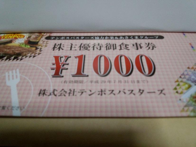 f:id:tu-ku-si:20160807143554j:plain