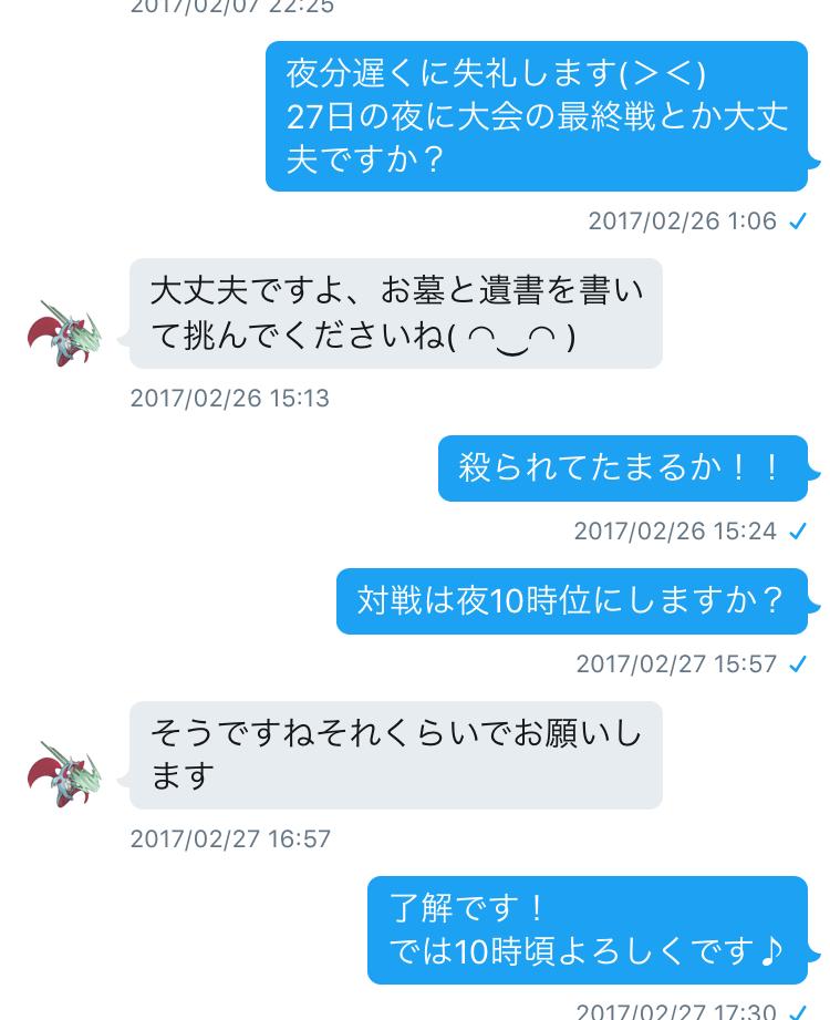 f:id:tubaki5656:20170511004725p:plain
