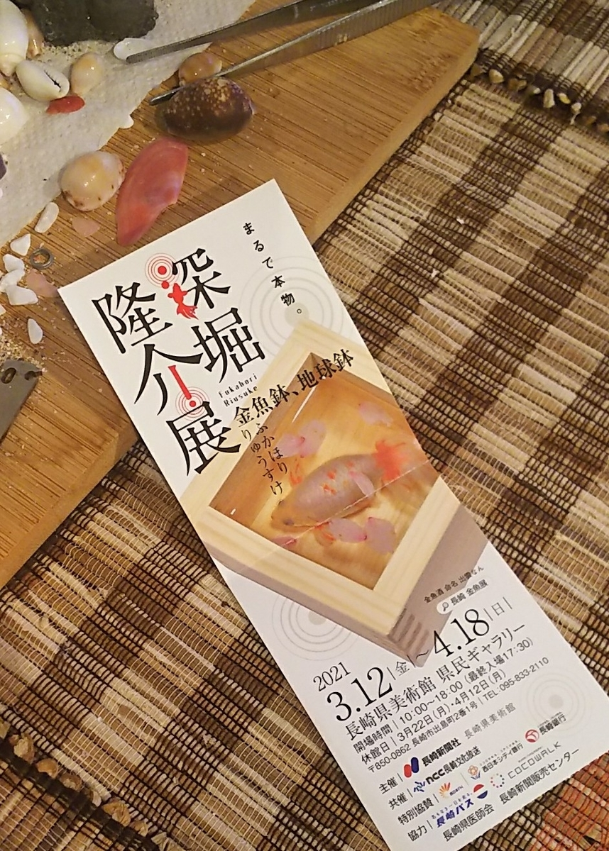 f:id:tubakinoyado:20210315062429j:plain
