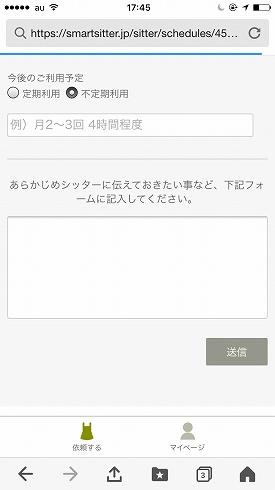 f:id:tubame8:20170828004644j:plain