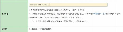 f:id:tubame8:20171012123419j:plain