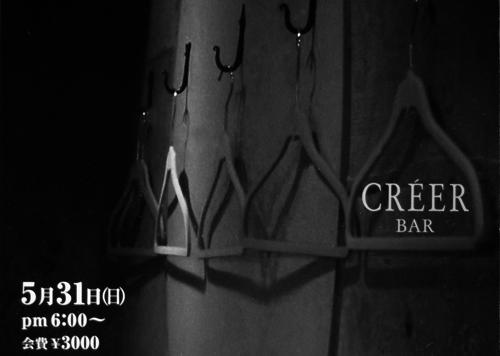 CREER.jpg