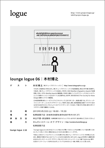 130310_loungelogue06.png