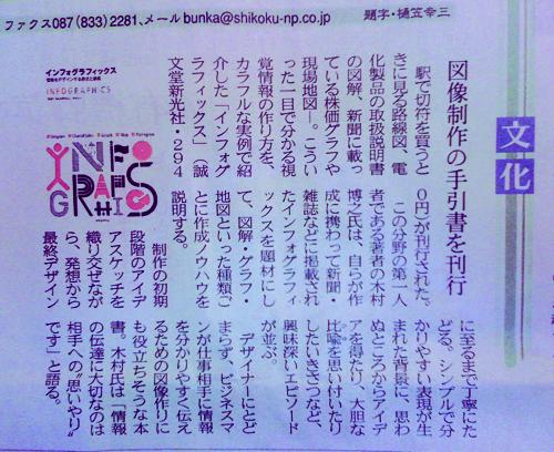 shikokunewspaper.jpg