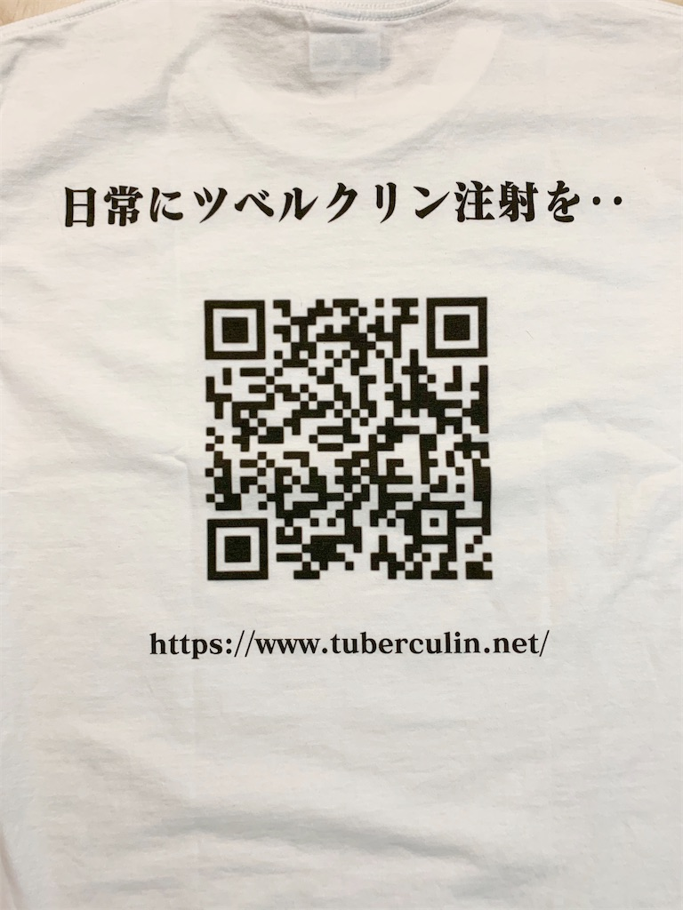 f:id:tuberculin:20200522222615j:image