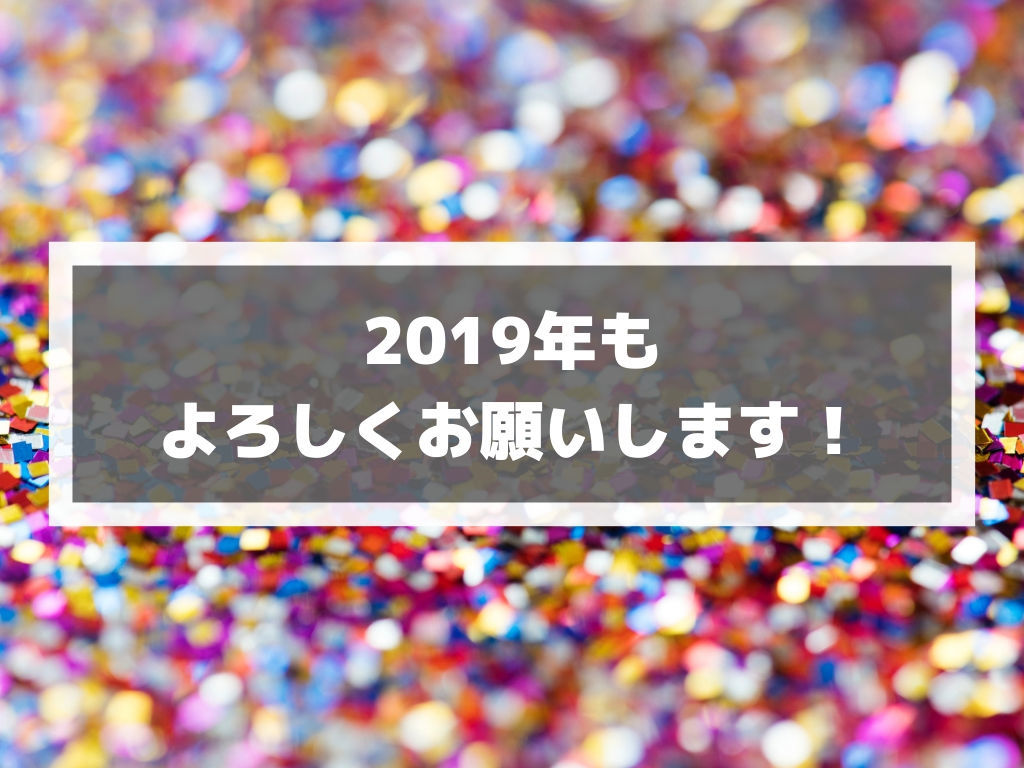 f:id:tubutubu524:20190119144934j:plain