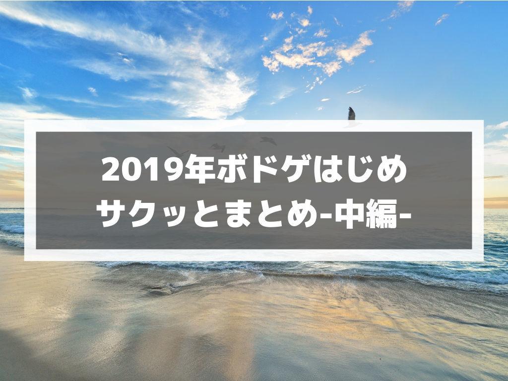 f:id:tubutubu524:20190131181046j:plain