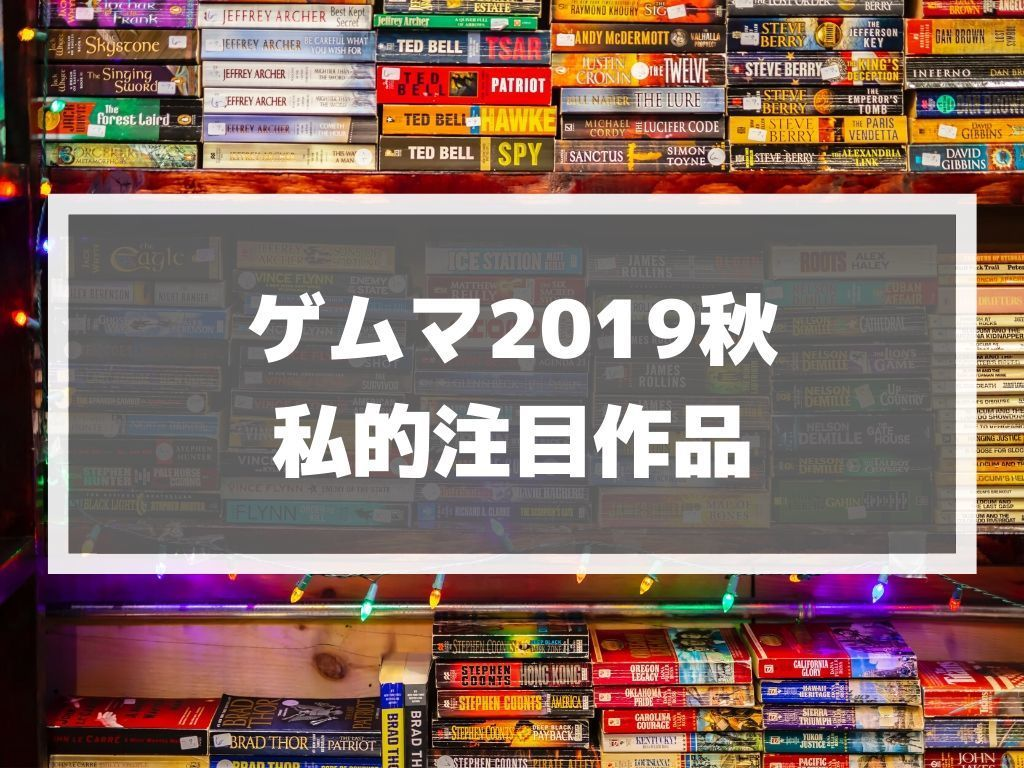 f:id:tubutubu524:20191107112156j:plain