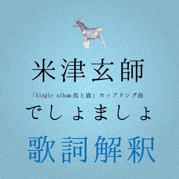 歌詞 鹿 意味 と 馬