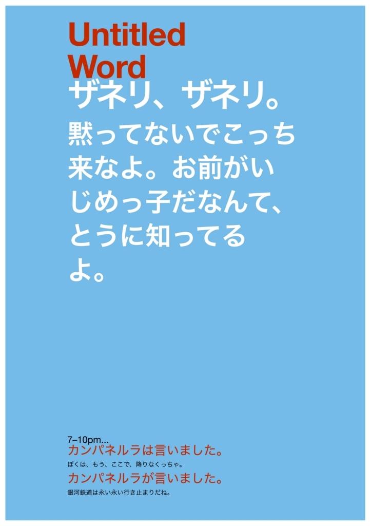 f:id:tuchinocoe:20170926011041j:plain