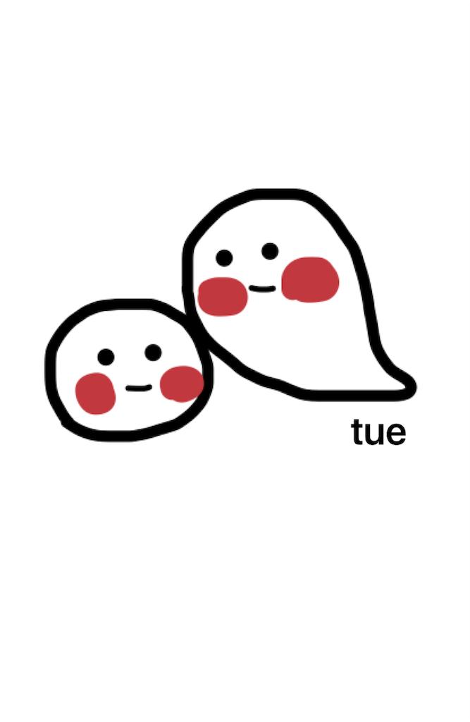 f:id:tueko:20181027171528p:image