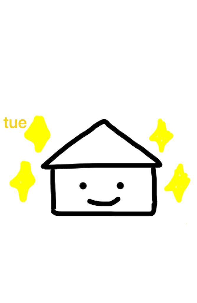 f:id:tueko:20181028171337p:image
