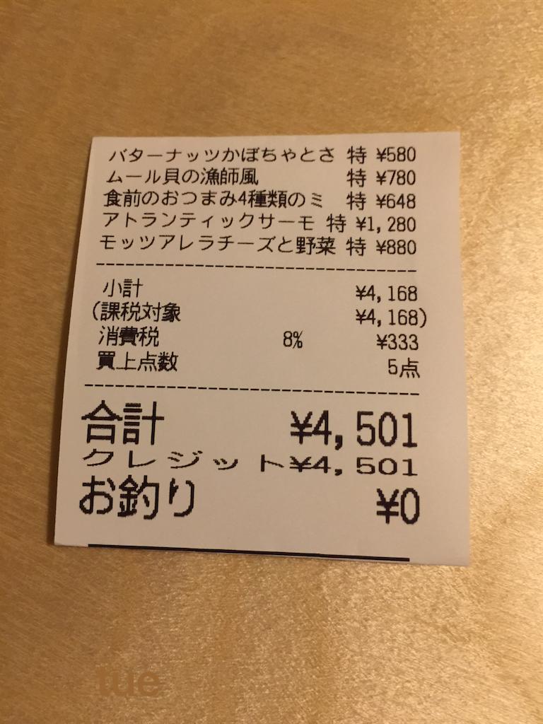 f:id:tueko:20181125022111p:image