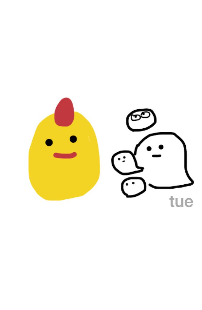 f:id:tueko:20181206170111p:image