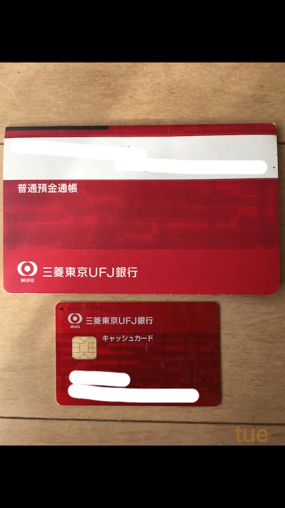 f:id:tueko:20181212210437p:plain