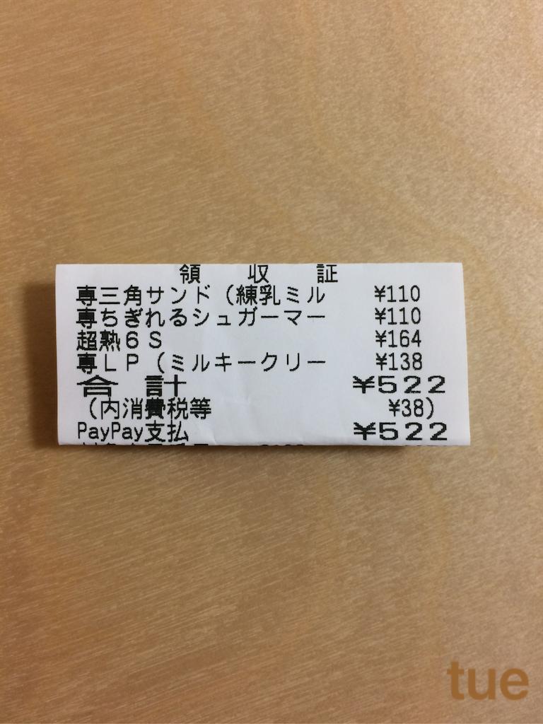 f:id:tueko:20190226162203p:image