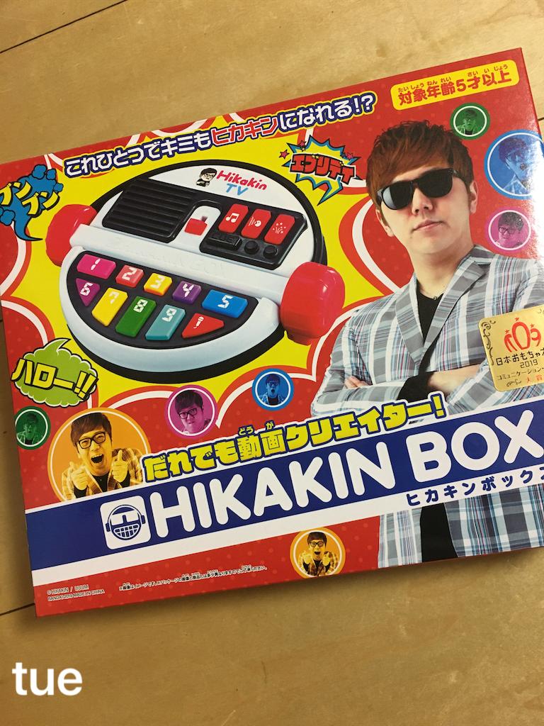10/26発売 HIKAKIN BOX(ヒカキンボックス) ゲット! , 🍀tue,noie