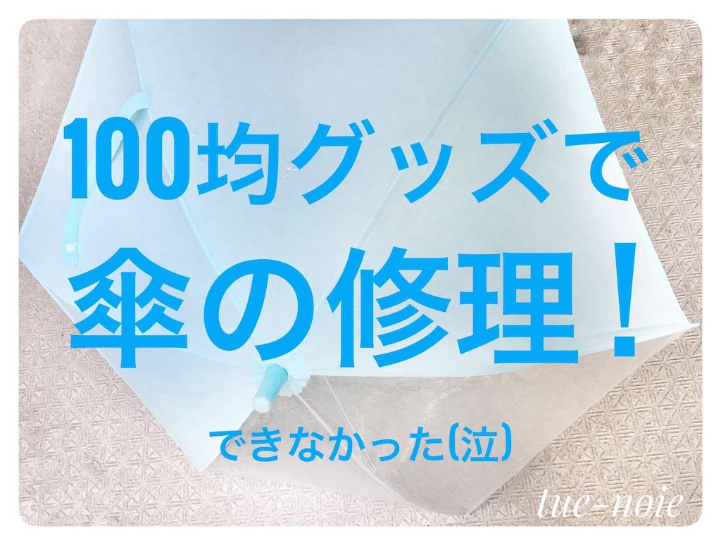 f:id:tueko:20200717010727j:image