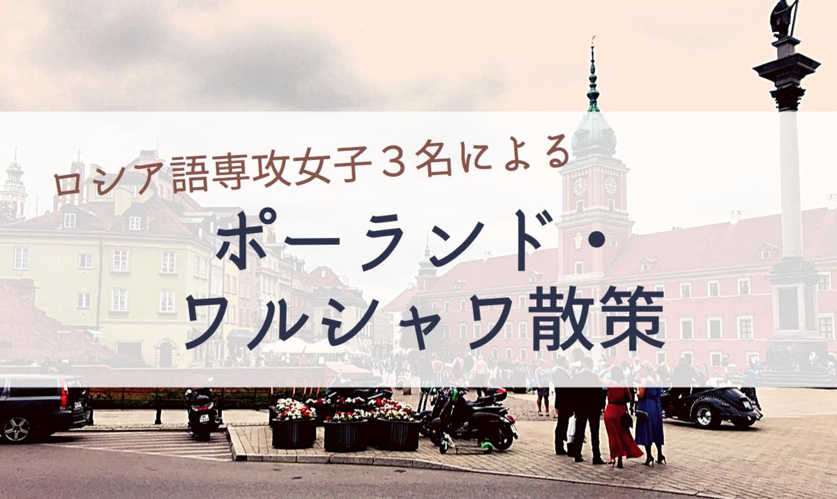 f:id:tufs_russialove:20210416215425p:plain