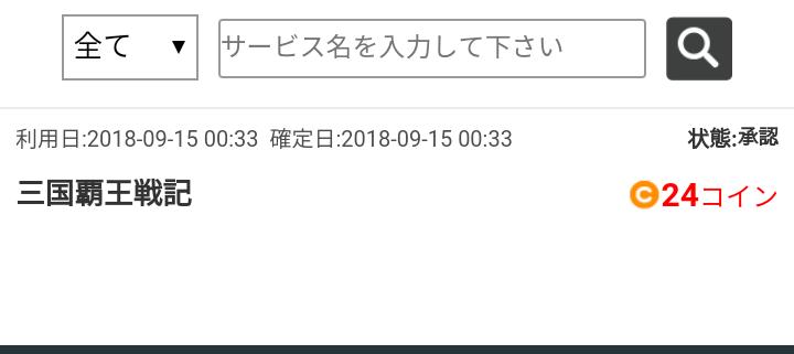 f:id:tuieoyuc23:20180915145621p:plain
