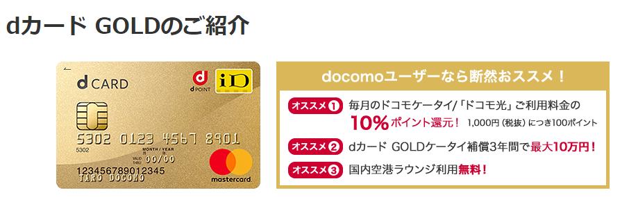 た ゴールド され d 騙 カード