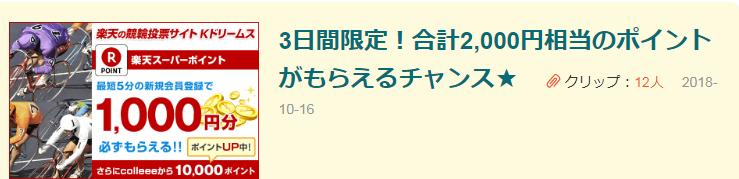 f:id:tuieoyuc23:20181019143301p:plain