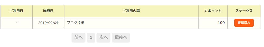 f:id:tuieoyuc23:20200103004852p:plain